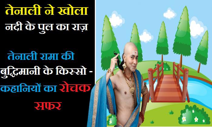 tenali-rama-stories-in-hindi