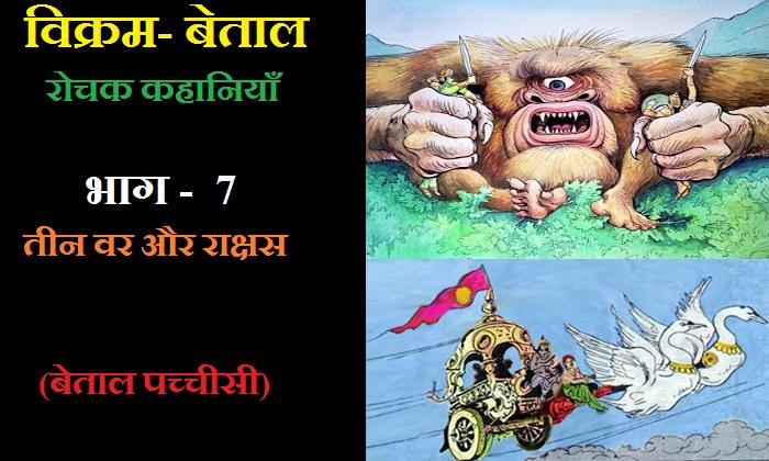 Vikram-Betal-Stories-in-Hindi