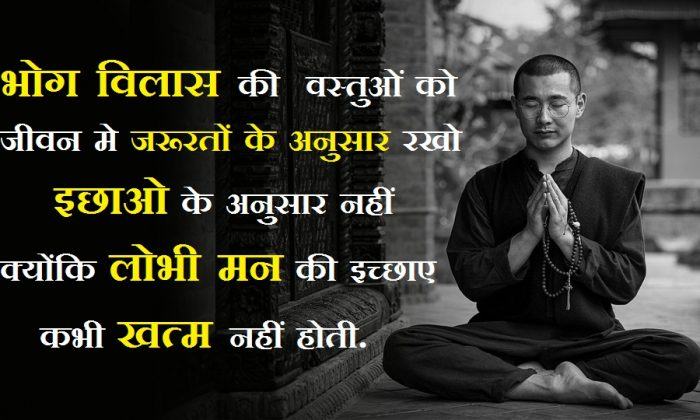 thoughts-in-hindi-and-english
