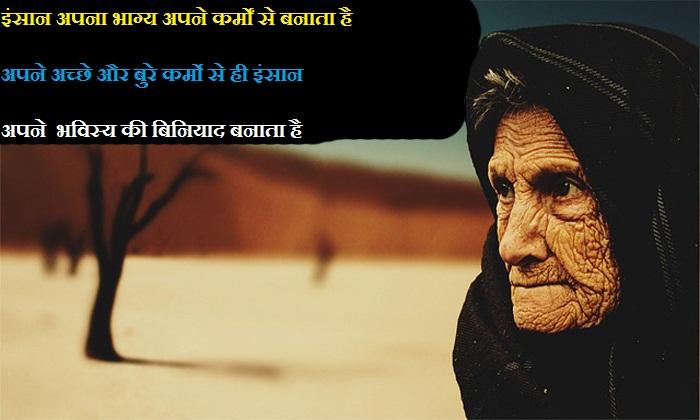 hindi-thoughts
