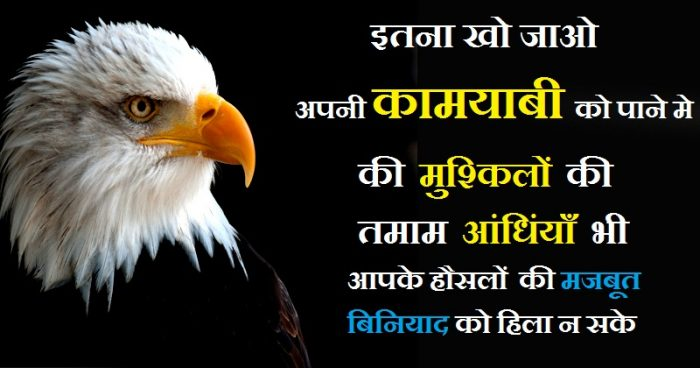 best-thoughts-in-hindi-and-english