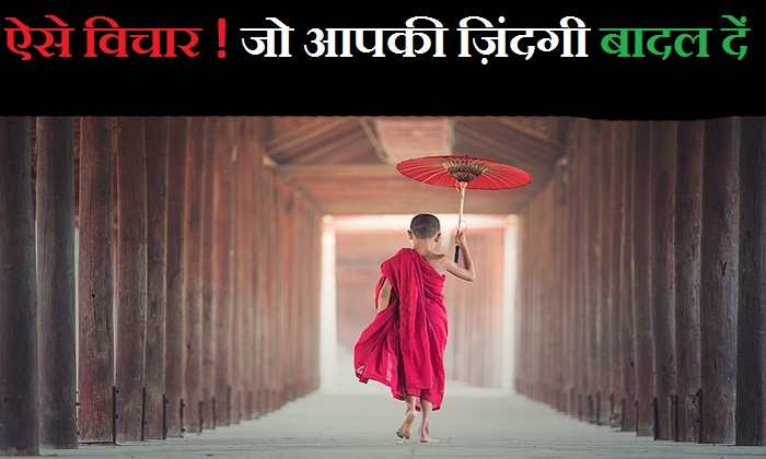 thought-in-hindi-and-english