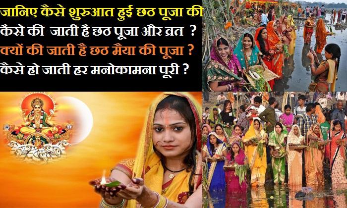 छठी-मैया-chhath-puja