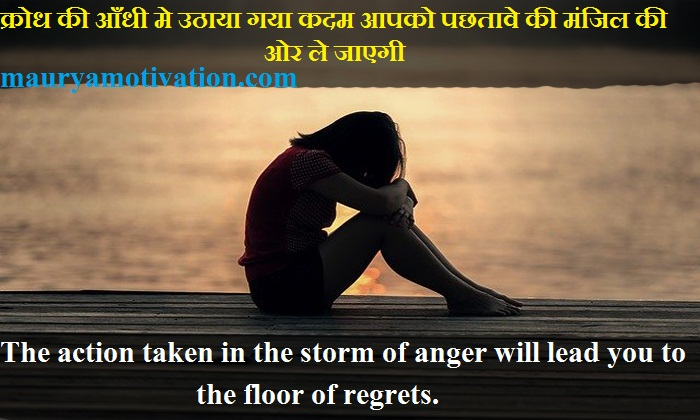 Best Quotes in Hindi | Hindi thoughts