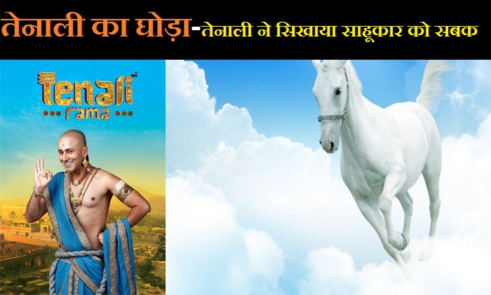 tenali-raman-stories-in-hindi
