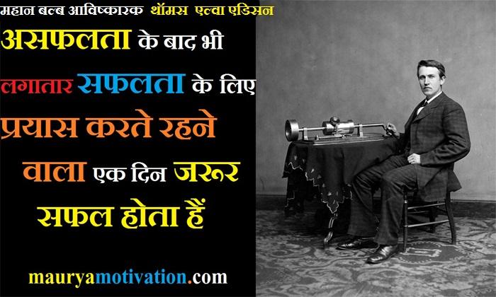 success-quotes-in-hindi