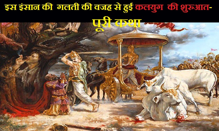 religious-stories-in-hindi