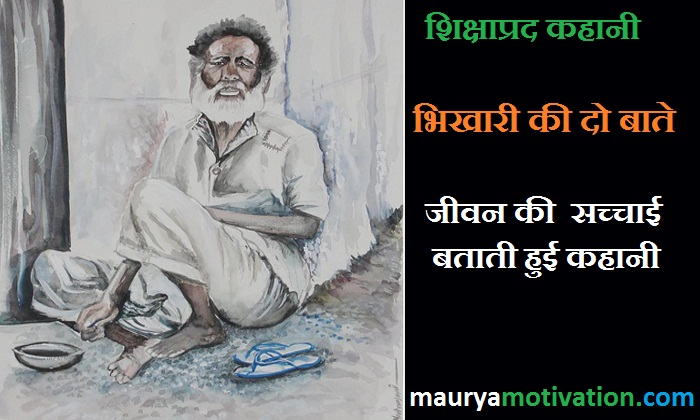 moral-stories-in-hindi