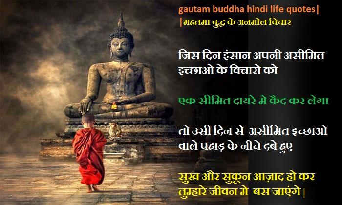 gautam-buddha-hindi-life-quotes