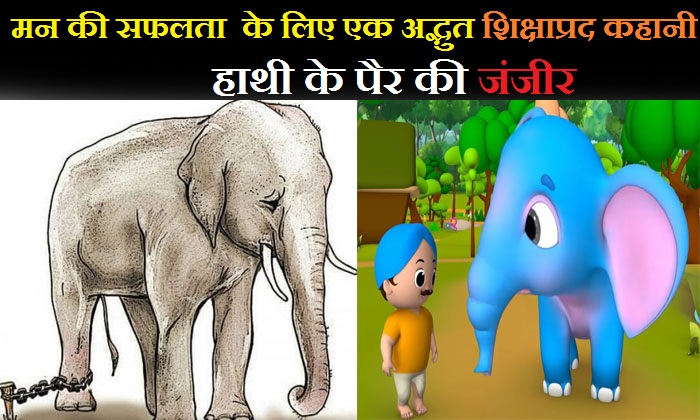 story-for-kids-in-hindi