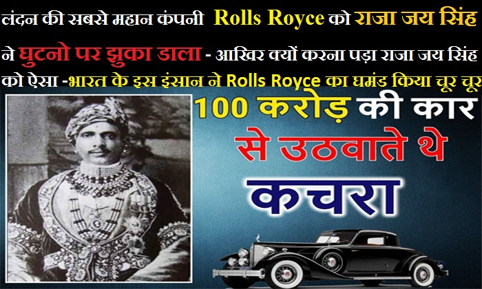 moral-story-in-hindi-rolls-royce-vs-indian-king