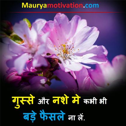 Best 100 life quotes in hindi अद्भुत विचार