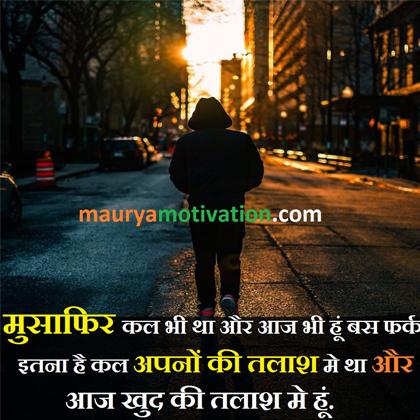 hindi life-quotes