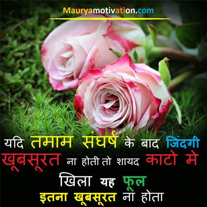 hindi-motivational-quotes