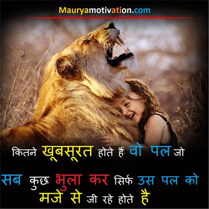 Hindi motivational-quotes