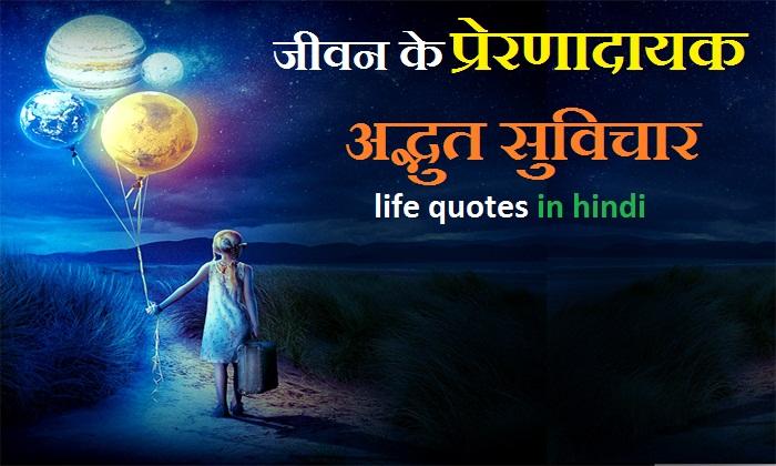 hindi-life-quotes
