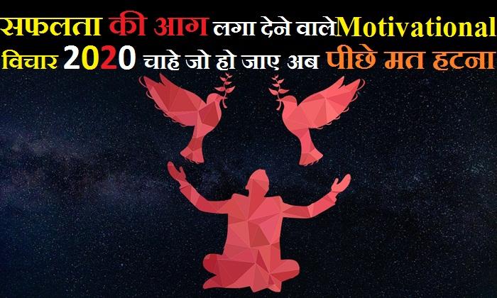 success-motivational-speech-hindi