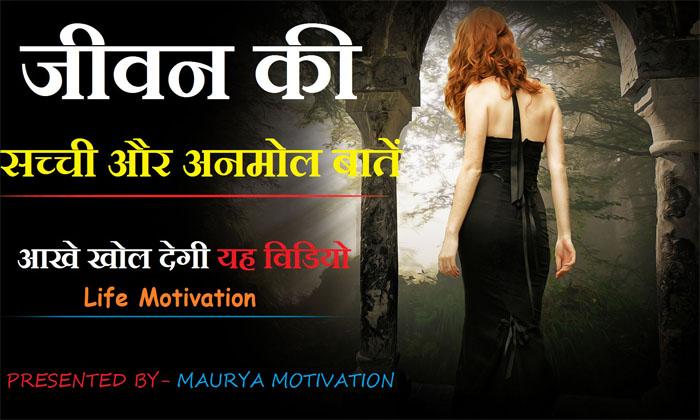 LIFE-motivation