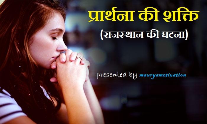 pray-motivation