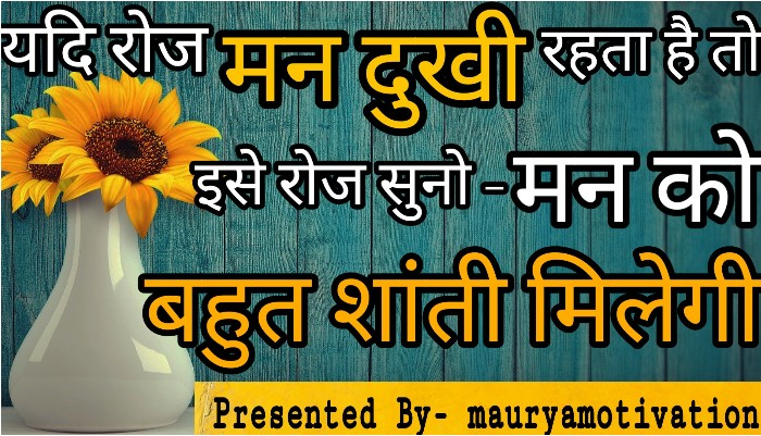 सुकून भरे suvichar | heart touching hindi quotes