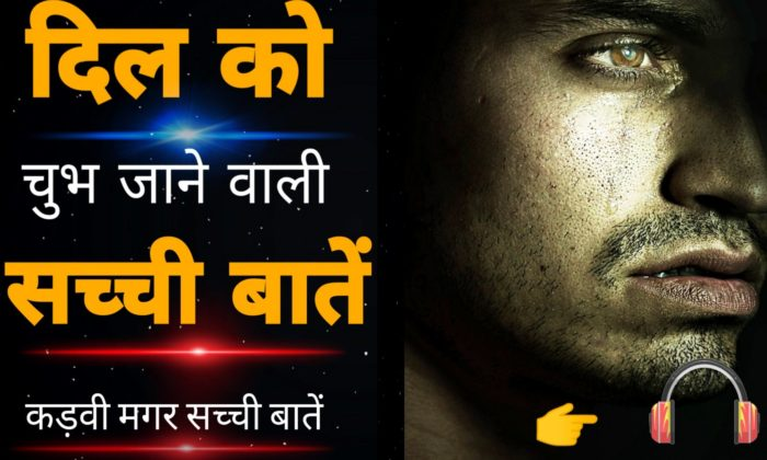 heart touching life quotes in hindi | saccchi baten suvichar
