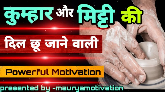 best Short moral story in hindi and powerfull motivation