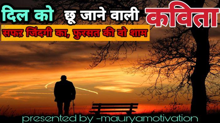Hindi-kavita