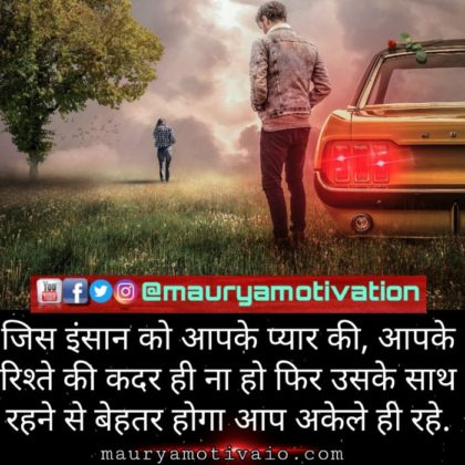 Best-suvichar-in-hindi-quotes