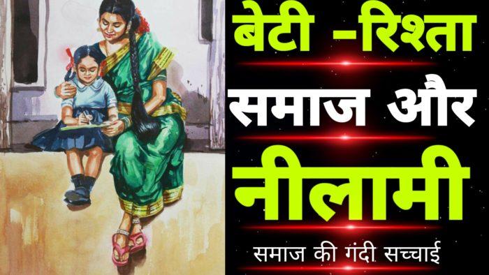 Hindi-kahani