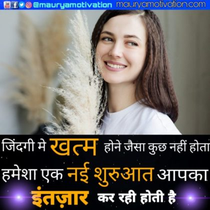 Quotes-for-life-in-hindi