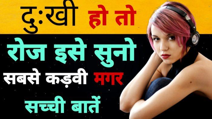 New-quotes-hindi