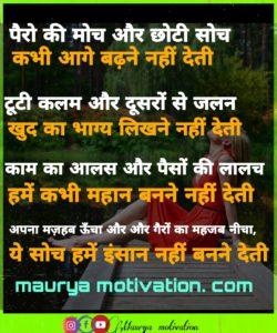 hindi-life-quotes-सुविचार