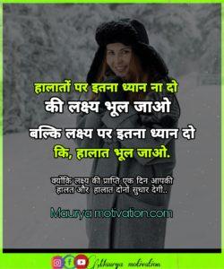 Suvichar-hindi-life-quotes