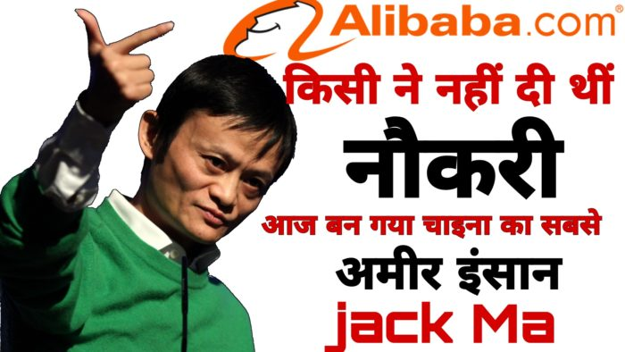 1 best Jack ma biography in hindi