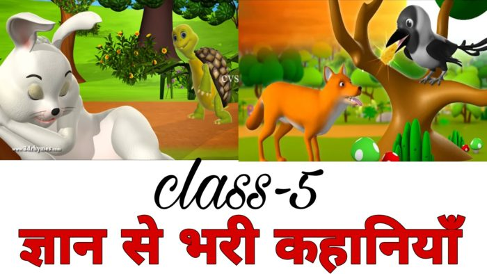 best Class 5 moral stories hindi