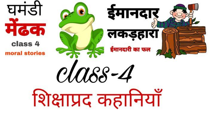 Class-4-moral-stories-hindi
