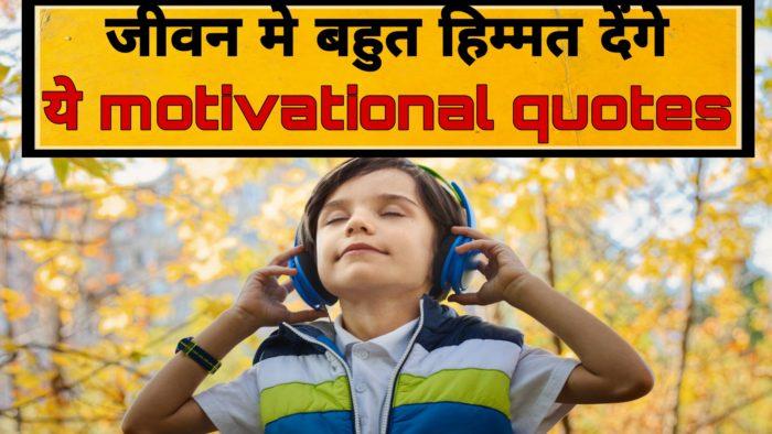 Best 1000 Hindi Motivational quotes || सबसे बेहतरीन new quotes