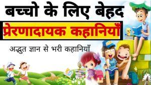 Class 2 hindi moral stories