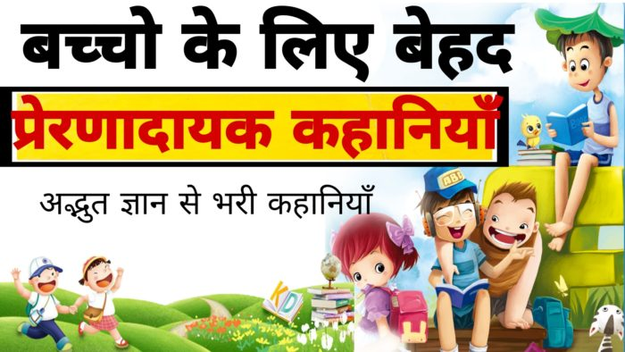 Top 5 moral stories for kids in hindi best