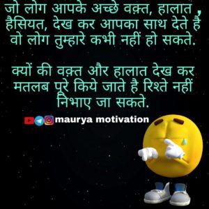30-life-inspirational-quotes-hindi