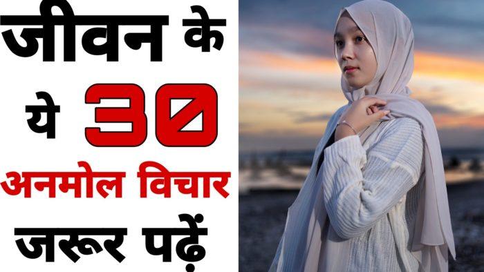 सही राह दिखाती 30 life inspirational quotes hindi