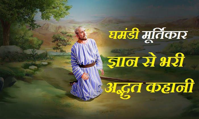 short-moral-story-hindi