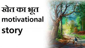 hindi-moral-story-for-student