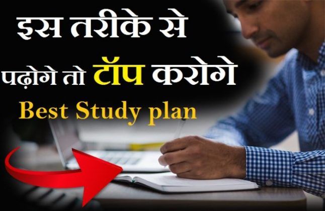 best-strategy-for-exam