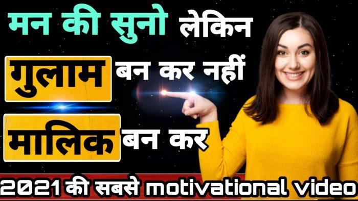 Hindi-motivational-speech