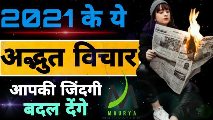 2021-hindi-quotes
