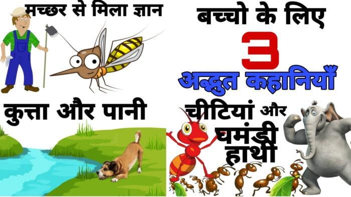 best 3 Hindi short moral stories for kids