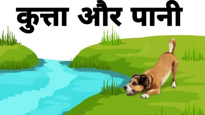 Hindi-short-moral-stories