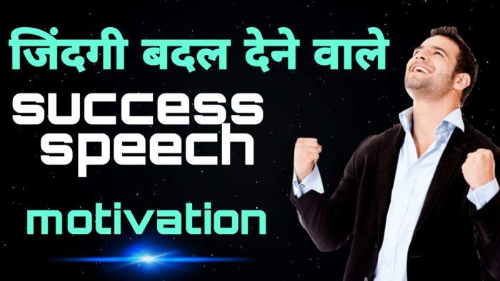Success-thoughts-hindi-speech