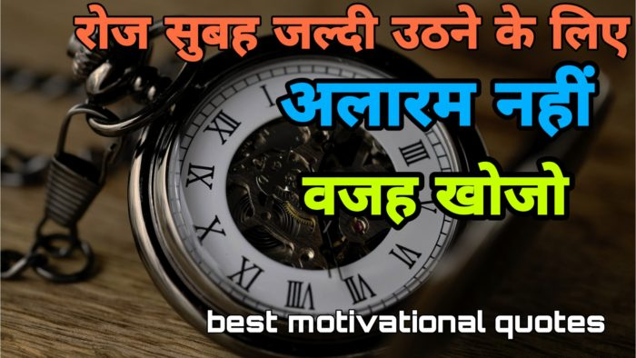 2021 best motivational quotes hindi
